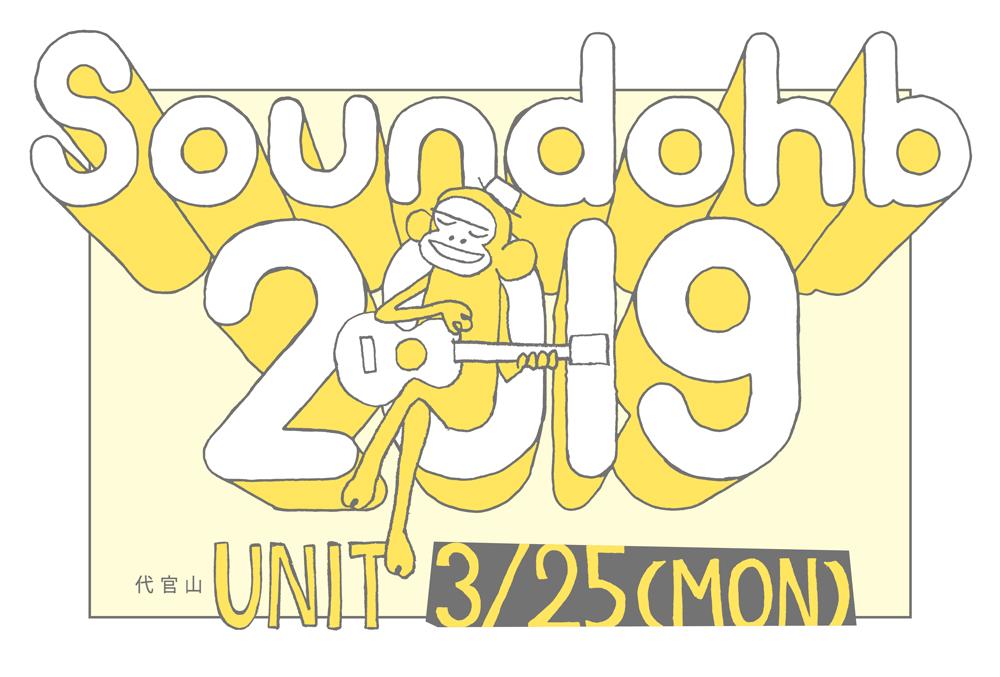 soundohb 2019.jpg