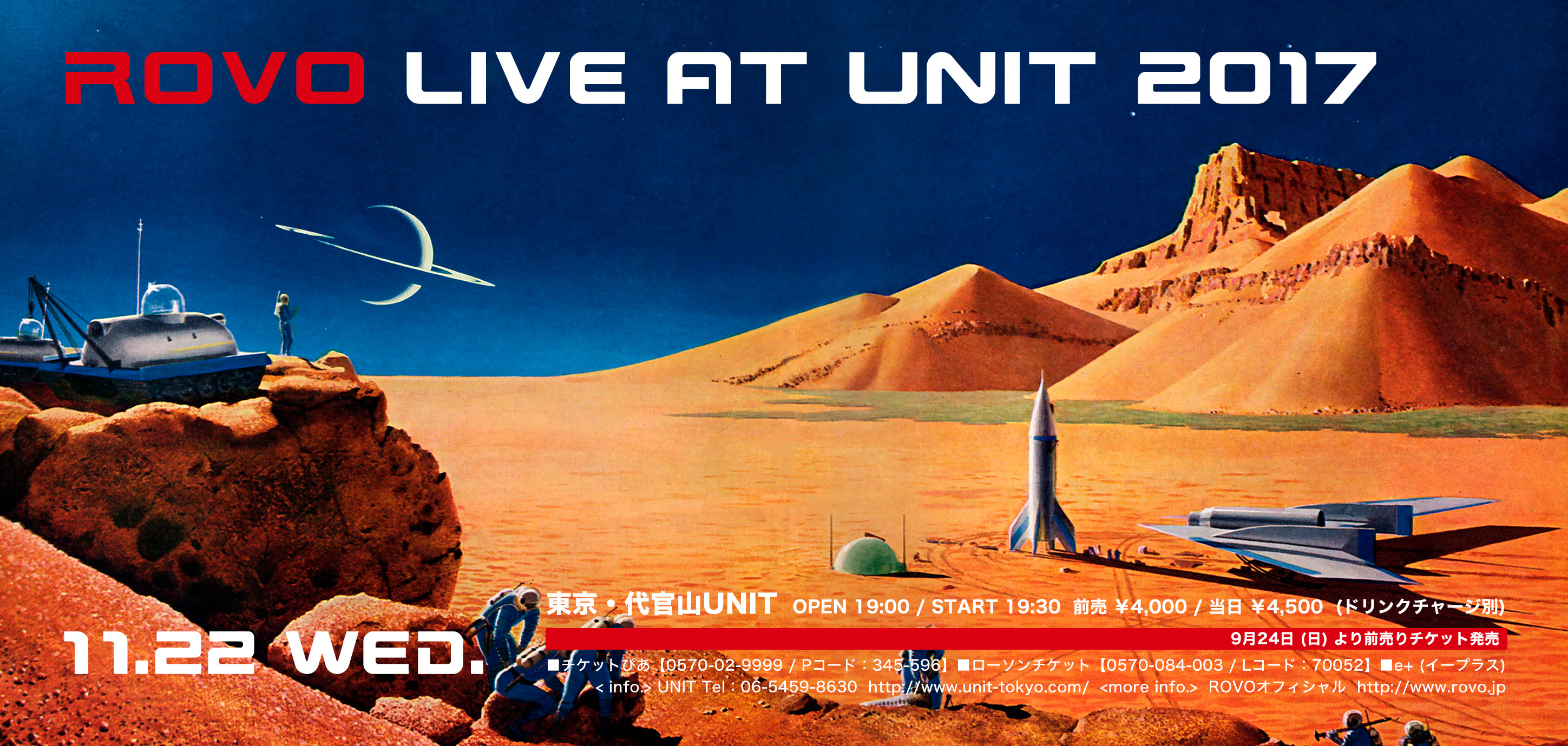 ROVO UNIT 2017 FLYER image.jpg